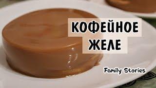 Рецепт кофейного желе!
