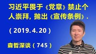 习近平畏于《党章》禁止个人崇拜,抛出《宣传条例》试图将个人崇拜合法化.(2019.4.20)