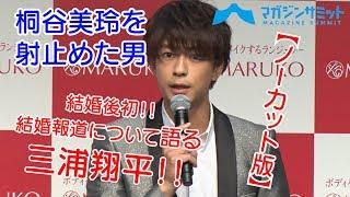 8月1日、都内で行われた補正下着ブランドMARUKOの新CM記者発表会に俳優...