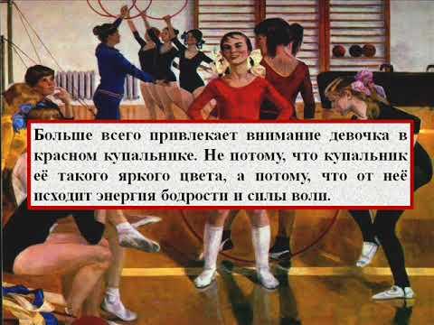 Сочинение по картине А В  Сайкиной «Детская спортивная школа»