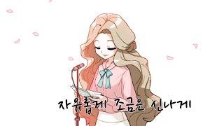 [OST]Track. 00 자유롭게 조금은 신나게