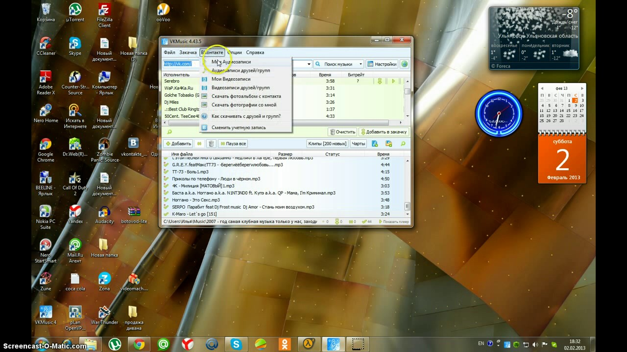 скачать программу вк мьюзик на компьютер