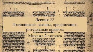 Лекция 22 Пятикнижие законы предписания ритуальные правила