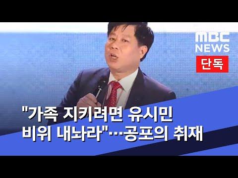 """[단독] """"가족 지키려면 유시민 비위 내놔라""""…공포의 취재 (2020.03.31/뉴스데스크/MBC)"""