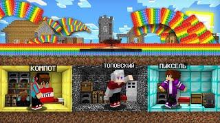 КАК КОМПОТ ПИКСЕЛЬ И ТОПОВСКИЙ ПЕРЕЖИЛИ ЦУНАМИ ИЗ ПОП ИТ В МАЙНКРАФТ 100% Троллинг Ловушка Minecraft
