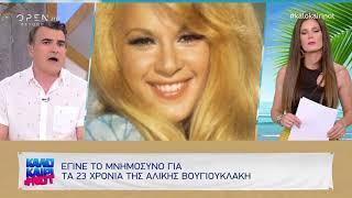 Έγινε το μνημόσυνο για τα 23 χρόνια της Αλίκης Βουγιουκλάκη - Καλοκαίρι not 22/7/2019 | OPEN TV