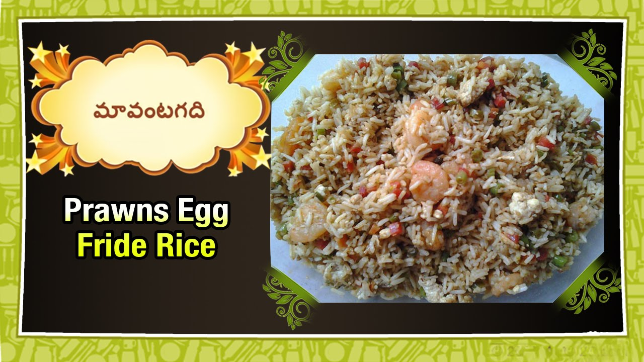 How to make prawns egg fried rice telugu recipes maa vantagadi how to make prawns egg fried rice telugu recipes maa vantagadi ccuart Image collections