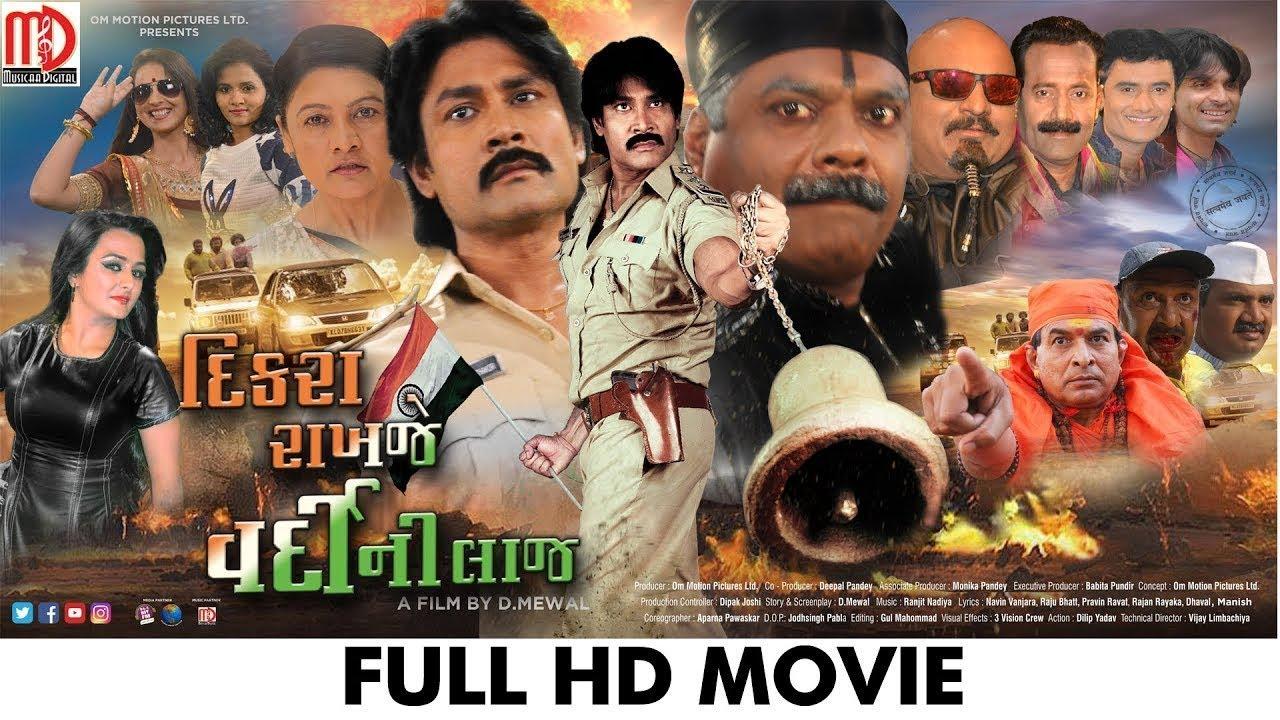 Full Gujarati Movie 2019   DIKRA RAKHJE VARDINI LAAJ ...