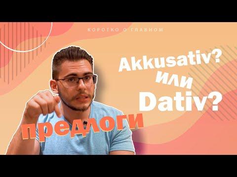Урок немецкого языка #26. Предлоги с Akkusativ и Dativ.