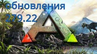 ARK SURVIVAL EVOLVED- Обновление 279.22