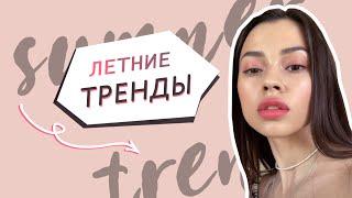 Тренды лета 2020 Легкий летний макияж