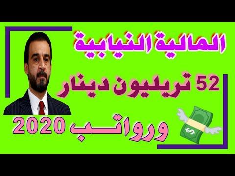 خبر هام جدا المالية النيابية و رواتب العراقيين في 2020 Youtube