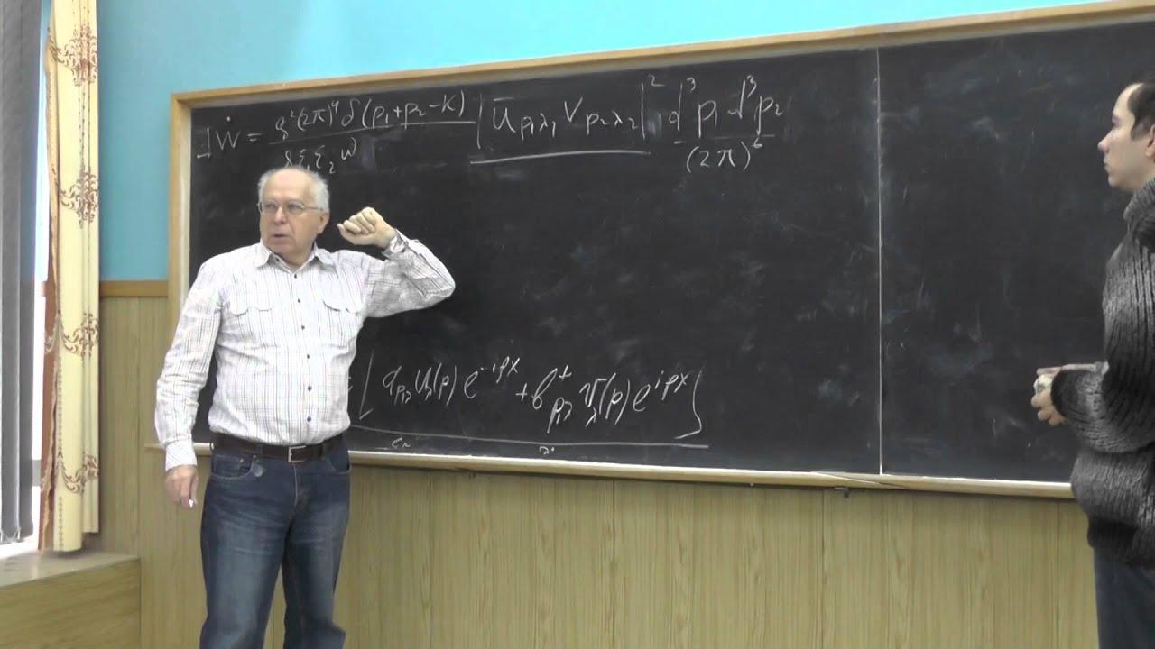 Физика элементарных частиц, Ю.И. Сковпень. Семинар 8