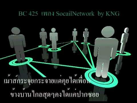 เพลงเพียงsocialnetwork bc425 (Karaoke)