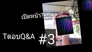 TตอบQ&A #3 เปิดหน้า? ลงคริปวันนี้ไหนบ้าง? และอื่น?