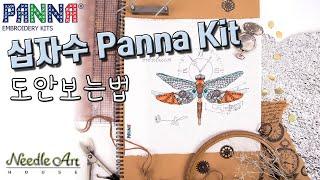 십자수 Panna Kit 도안보는법
