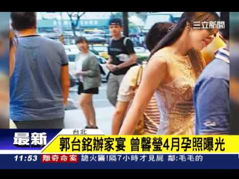 郭台銘辦家宴 曾馨瑩4月孕照曝光 三立新聞台