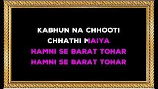 Kabahun Naa Chhooti Chhathi Maiya - Karaoke - Chhath Geet - Alka Yagnik