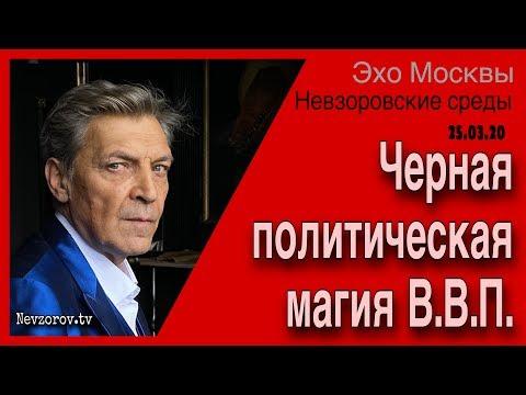 Александр Невзоров в программе  «Невзоровские среды» 25.03.20.