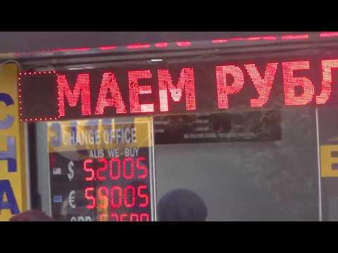 Аланья Пункт обмена валют Курсы валют
