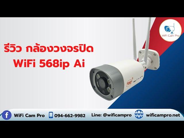 รีวิว กล้องวงจรปิด WiFi 568ip Ai