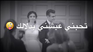 تحبني  نور الزين حالات واتس اب حزينه عن الفراق💔مقاطع حزينه قصيره فراق ستوريات حزينه فراق حالات واتس