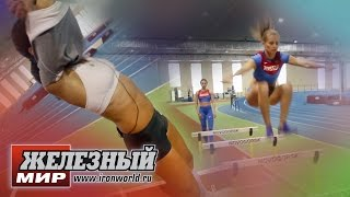 Без мельдония :) Легкая атлетика VS фитнес-бикини...