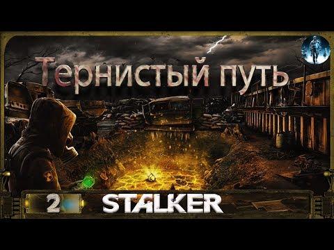 S.T.A.L.K.E.R. Тернистый путь - 2: Тёмная душа, Митяй и его тайник, Артефакты на Затоне