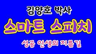 #스피치 #김양호 김양호 박사의 인생성공 전략, 보이스…