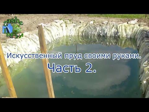 Видеозапись Искусственный пруд своими руками для разведения рыбы. Часть 2