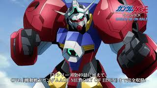 機動戦士ガンダムAGE Blu-ray Box (特装限定版)発売決定PV(2022年2月25日発売)