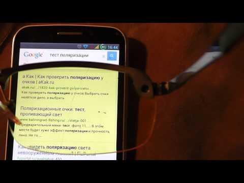 Как проверить поляризацию очков с помощью смартфона