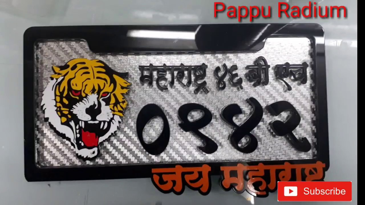 Marathi Number Plate By Pappu Radium Youtube