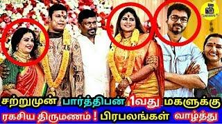சற்றுமுன் நடிகர் பார்த்திபன் முதல் மகளுக்கு டும் டும் டும்.. Actor Parthiban First Daughter Marriage