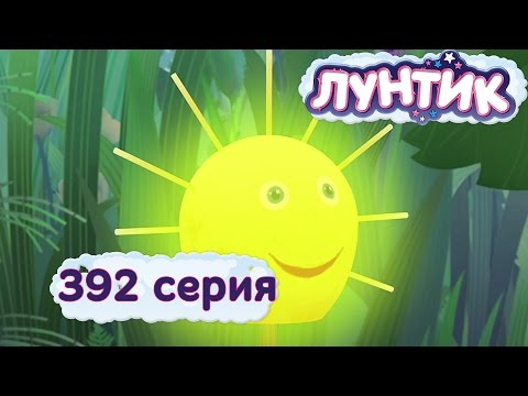 Лунтик - 392 серия. Краденое солнышко