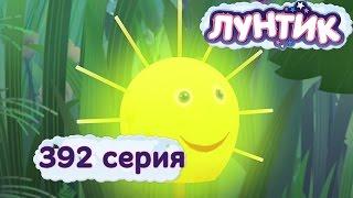 Лунтик - 392 серия. Краденое солнышко(, 2013-11-15T06:58:56.000Z)