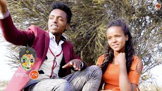 Etiyopya Müziği: Birbirsaa Mokonnin (Awaash ga'een dhufaa) Yeni Etiyopya Müziği 2021 (Resmi Video)