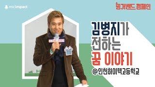 김병지의 꿈 이야기 @인천 하이텍고등학교