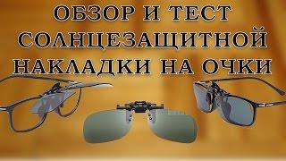 Обзор и тест солнцезащитной накладки на очки с диоптриями