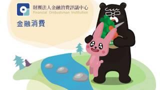 金融消費權益的保護者-評議中心 thumbnail