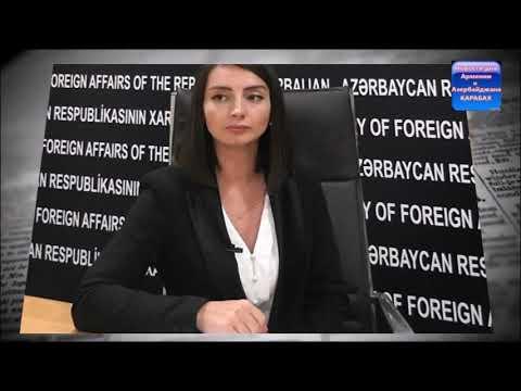 В Баку ответили на заявление МИД Армении