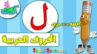 اناشيد الروضة - تعليم الاطفال - الحروف العربية - حرف (ل) - بدون موسيقى - بدون ايقاع Arabic Alphabet