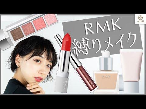 【RMK縛りメイク】 定番コスメから新作まで! 井元まほ【MimiTV】