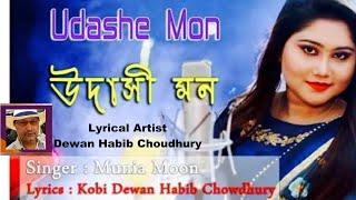 Bangla Music Video Udasi Monta Loia _Munia Moon 2019