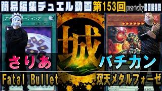 【#遊戯王】激しい熱戦!  Fatal Bullet vs 双天メタルフォーゼ【城下町デュエル】