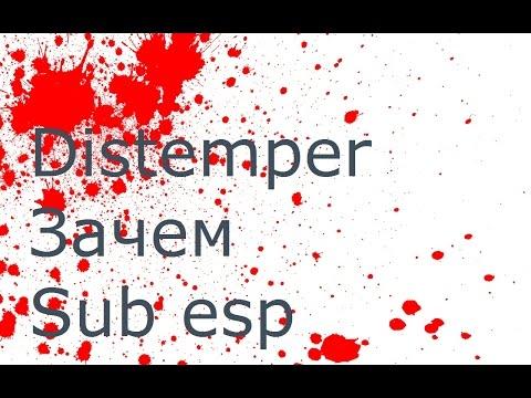Клип Distemper - Зачем?!!