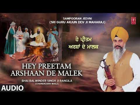 HEY PREETAM ARSHAN DE MALEK (VYAKHYA SAHIT) | BHAI BALWINDER SINGH RANGILA (CHANDIGARH WALE)