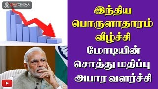 Indian economy went down! Modi