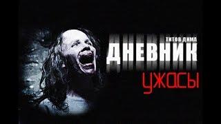 ДНЕВНИК. Ужасы. ПРЕМЬЕРА!!! Автор: Дмитрий Титов.