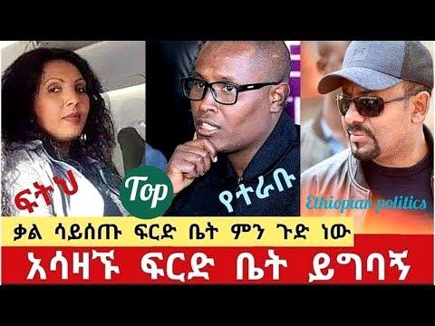 Ethiopian- ፍትህ የተራቡ ቃል ሳይሰጡ ለፖሊስ ፍርድ ቤት በአለም ብቸኛ ሀገር ይሄን ጉድ ስሙ ።